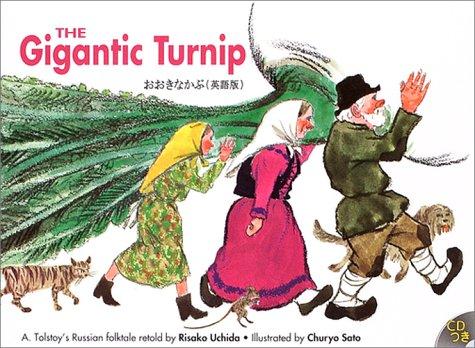 おおきなかぶ―The gigantic turnip (R.I.C. story chest)の詳細を見る