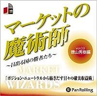[オーディオブックCD] マーケットの魔術師 ~日出る国の勝者たち~ Vol.09 (<CD>)