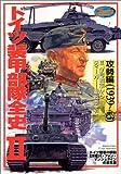ドイツ装甲部隊全史 (2) (欧州戦史シリーズ (Vol.12))