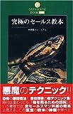 究極のセールス教本―悪徳商法マニュアル (DATAHOUSE BOOK)