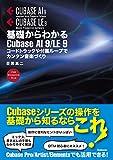 基礎からわかるCubase AI 9/LE 9 〜コードトラックや付属ループでカンタン音楽づくり