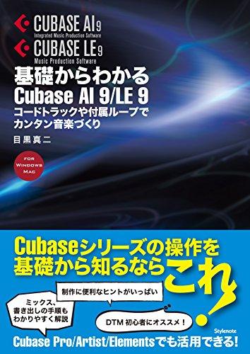 基礎からわかるCubase AI 9/LE 9 〜コードトラックや付属ループでカンタン音楽づくりの詳細を見る