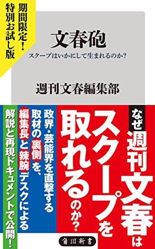 文春砲【期間限定!特別お試し版】 (角川新書)