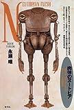 肉体のヌートピア—ロボット、パワード・スーツ、サイボーグの考古学