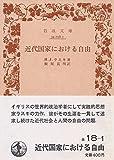 近代国家における自由 (1974年) (岩波文庫)