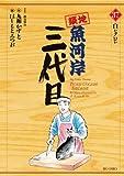 築地魚河岸三代目(37) (ビッグコミックス)