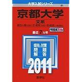京都大学(文系) [2011年版 大学入試シリーズ] (大学入試シリーズ 81)