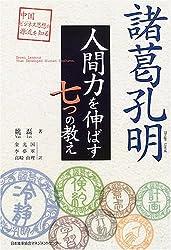 諸葛孔明 人間力を伸ばす7つの教え (中国ビジネス思想の源流を知る)
