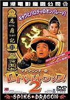 ロイヤル・トランプ2 [DVD]