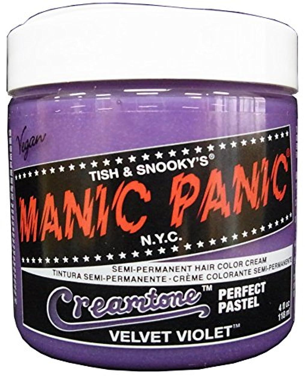ペパーミントそっとファンマニックパニック カラークリーム ベルベットヴァイオレット(パステル系)