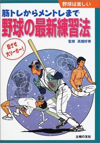 野球の最新練習法—筋トレからメントレまで (野球は楽しい)