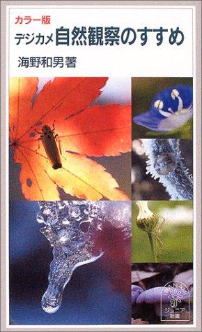 カラー版 デジカメ自然観察のすすめ (岩波ジュニア新書)