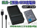 オリンパス BLN-1 互換 バッテリー と 充電器 セット 【ロワジャパンPSEマーク付】 画像