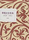 斎藤史全歌集 1928‐1993