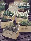 ガーデンステンシル―ステンシルで気軽に楽しむガーデニング