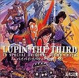 ルパン三世 : バイバイリバティー危機一発! ― オリジナル・サウンドトラック