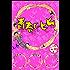 青春ヒヒヒ: (上) (ぶんか社コミックス)