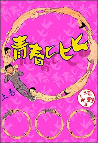青春ヒヒヒ (上) (ぶんか社コミックス)