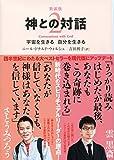 (文庫)新装版 神との対話2 (サンマーク文庫)