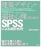 建築デザイン・福祉心理のためのSPSSによる統計処理