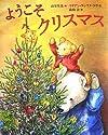 ようこそクリスマス (世界の絵本(新))