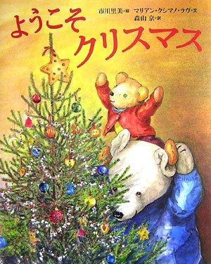 ようこそクリスマス (世界の絵本(新))の詳細を見る