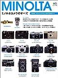 ミノルタカメラのすべて―懐かしいミノルタ往年のモデル500機種を凝縮 (エイムック―マニュアルカメラシリーズ (735))