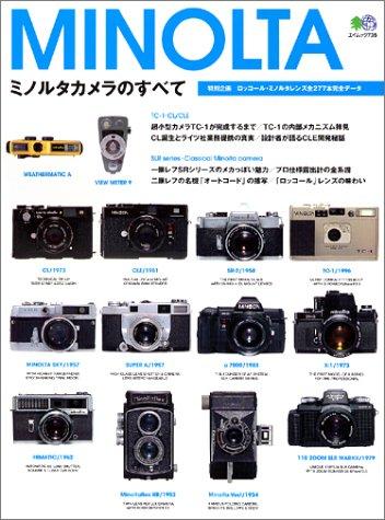 ミノルタカメラのすべて─懐かしいミノルタ往年のモデル500機種を凝縮 (エイムック─マニュアルカメラシリーズ (735))