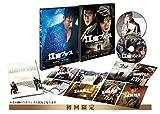 江南ブルース 豪華版 DVD-BOX[DVD]