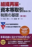 組織再編・資本等取引をめぐる税務の基礎(第3版)