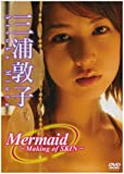 三浦敦子 Mermaid~Making of SKIN~