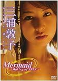三浦敦子 Mermaid~Making of SKIN~
