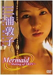 三浦敦子 Mermaid~Making of SKIN~ [DVD]