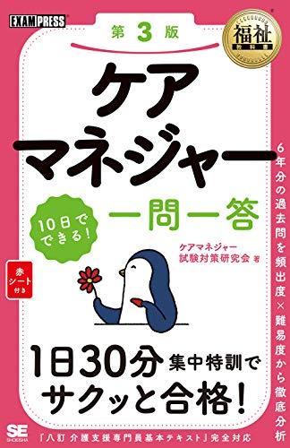 [画像:福祉教科書 ケアマネジャー 10日でできる! 一問一答 第3版]