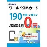 海外用SIMカード 世界190カ国で使えて維持費のかからない通話・SMS専用ポストペイド 無料通話1,000円付き モベル