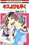 キスよりも早く 2 (花とゆめコミックス)