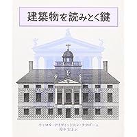 建築物を読みとく鍵 (GAIA BOOKS)
