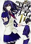 武装少女マキャヴェリズム (6) (角川コミックス・エース)