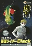 仮面ライダーBlack 魔王降臨 (SPコミックス SPポケットワイド)