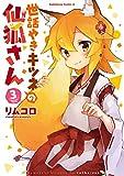 世話やきキツネの仙狐さん(3) (角川コミックス・エース)