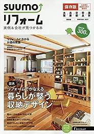 「関西」 SUUMO (スーモ) リフォーム 実例&会社が見つかる本 関西版 WINTER.