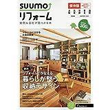 「関西」 SUUMO (スーモ) リフォーム 実例&会社が見つかる本 関西版 WINTER. 2021