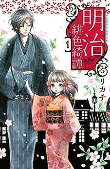 明治緋色綺譚(1) (BE・LOVEコミックス)