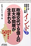 日本人が理解できない混沌の国インド2   政権交代で9億人の巨大中間層が生まれる (B&Tブックス)