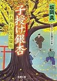 子授け銀杏―照れ降れ長屋風聞帖 (双葉文庫)