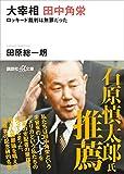 大宰相 田中角栄 ロッキード裁判は無罪だった (講談社+α文庫)