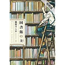 図書館の主 1巻【期間限定 無料お試し版】 (芳文社コミックス)