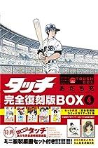 タッチ完全復刻版BOX4 ミニ複製原画付き 第04巻