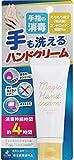 【3個セット】マジックハンドクリーム 40g