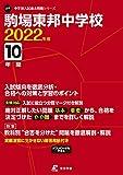 駒場東邦中学校 2022年度 【過去問10年分】 (中学別 入試問題シリーズL01)